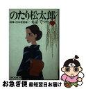 【中古】 のたり松太郎 2 / ちば てつや / 小学館 [文庫]【ネコポス発送】