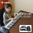 【10月上旬入荷予約】Smaly ロール ピアノ ピアノ おもちゃ 電子ピアノ 61鍵 知育玩具 キーボード 5歳 6歳 61 電子 ピアノ 巻ける 折りたたみ ロールピアノ クリスマス プレゼント 誕生日 女の子 Xmas 充電 キーボード シリコン おもちゃ