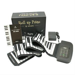 ピアノ おもちゃ Smaly ロールピアノ 88鍵盤 電子ピア
