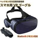 VR ヘッドホン付き VR ゴーグル 3Dメガネ 3D 動画 VR動画 ヘッドフォン VRメガネ iPhone android スマホ スマートフォン バーチャル iPhoneX VR iphone7plus プレゼント Bluetooth リモコン vr グラス