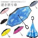 逆さ傘【前回分即完売!!】【雑誌やテレビ