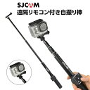 【あす楽】SJCAM 公式 セルフィースティック 自撮り棒