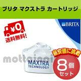 ��SALE�Ͳ�����ۡڤ����ڡۡ���ʸ������Brita �֥ �ޥ����ȥ� �����ȥ�å� Maxtra 8puck 8�� �衼��å������� �֥������� �ꥯ���� BRITA MAXTRA �֥�����ȥ�å� JIS�����»ܺ� �����ȥ�å� ������̵����