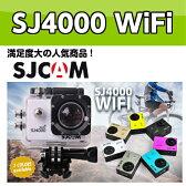 【2.0インチ大画面】SJCAM SJ4000 Wi-Fi wifi アクションカメラ 正規品保証 フルHD ゴープロ に負けない 高画質 防水 小型 軽量SJCAM ドライブレコーダー スポーツカメラ 日本語対応 海 スポーツ GoPro ウェアラブルカメラ アクションカム