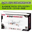 【あす楽】【レビューお約束で送料無料】ドローン カメラ付き SyMA Drone 高画質200万画素 空撮無人機 ラジコン ヘリコプター ラジコンヘリコプター クワッド コプター クワッドコプター X5C カメラ 空撮 人気 屋内 初心者 簡単 安定飛行