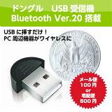 �ڥ����100�ߡ�Bluetooth �쥷���С� 2.0 USB ������ Version �ɥ� USB�����ץ� �֥롼�ȥ����� �����ץ� plug&play �ɥ� ̵�� �̿� PC �ѥ����� ���յ��� �磻��쥹 ����ѥ��� �ڥ����100��������500�ߡ�