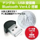 【Windows10対応】Bluetooth レシーバー 4.0 USB 受信機 Version ドングル USBアダプタ ブルートゥース アダプタ plug&...
