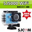 【あす楽】【送料無料】 SJCAM sj5000 SJ5000フルHD 防水 アクションカメラ Wi-Fi 2.0インチ液晶 ドライブレコーダー スポーツカメラ 海 サイクリング Gopro ゴープロ に負けない高画質 SJ4000