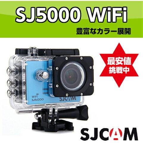 限定5倍【あす楽】 SJCAM sj5000 SJ5000 【レビュー記入で浮動gripプレゼント】 フルHD 防水 アクションカメラ Wi-Fi 2.0インチ液晶 ドライブレコーダー スポーツカメラ Gopro ゴープロ に負けない高画質 SJ4000