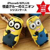 �ڥ����100�ߡۥߥ˥��� iphone ������ �ߥ˥��� iphone������ iPhone6 iPhone6S Plus �ߥ˥��� iphone6������ ���ꥳ���� ���ꥳ�� ����饯���� �����ե��� iPhone ������ �ߥ˥��� ���襤�� ������� �����ե���6 �ڥ����100��������500�ߡ�
