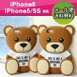 【レビューお願いしてます。】【メール便 送料無料】iPhone6 iPhone6S ケース シリコン キャラクター くま シリコン ケース カバー アイフォン6 アイフォン iphone5 5s スマホ 人気 ブランド 風 デザインカバー ソフト かわいい カワイイ 動物