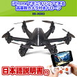 【白のみあす楽】ドローン カメラ付き ミニ 空撮 スマホ X800 MJX ラジコン iPhone 小型 カメラ カメラ 付き 6軸 カメラ付き リアルタイム EX Drone FPV 生中継 マルチコプター ヘリコプター WIFI アプリ 3D飛行 MI-X800-BK MI-X800-WH COM-SHOT クリスマス 誕生日 彼氏