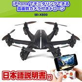 【注文殺到】【あす楽】ドローン カメラ付き スマホ X800 ラジコン iPhone 小型 カメラ カメラ 付き 6軸 カメラ付き リアルタイム EX Drone FPV 生中継 マルチコプター 無人飛行機 ヘリコプター 空撮 WIFI アプリ 3D飛行 MI-X800-BK MI-X800-WH COM-SHOT 父の日
