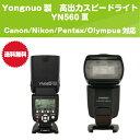 【注文殺到】Yongnuo製 Speedlight YN560 III Canon/Nikon/Pentax/Olympus対応 フラッシュ・ストロボ YN56...