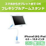 ��¨Ǽ��iPad ������ ������� ipad ������� ���֥�å� ���ޥ� �ϥե �����ॹ����� �ۥ���� �����ѥå� ���֥�å�PC �ե쥭���֥륢���� ��� ��ñ �ڡ� 360�� iphone ipad mini android �¿���� iphone6S plus iphone6 plus �����ॹ�����