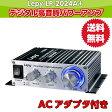 【即納】【送料無料】Lepy LP-2024A Tripath TA2024 + 12V 5Aアダプター付属デジタル高音質パワーアンプ 2chステレオ(20W+20W) デジタルアンプ◇ALW-LP-2024A
