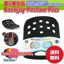 【即納】【注文殺到】【Backjoy】バックジョイ ポスチャープラス Backjoy Posture Plus 骨盤サポーター 集中力アップ 健康 正規品輸入 ...