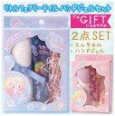 【かわいいギフトBOX付】リトルフェアリーテイル ハンドジェルギフトセット 品番:gif3) プレゼ