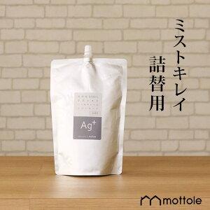 除菌 ミストキレイ 詰替用 MTL-A005 加湿器の天然除