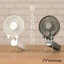 ハンディファン MTL-F003 mottole 扇風機 ポータブル扇風機 ポー