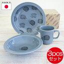 リサラーソン 陶器の食器セット デイリー3ピースセット/ハリネズミ(マグカップ、プレート、ボウル) 北欧