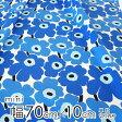 マリメッコ / marimekko 生地【幅約70cm×10cm単位】 MINI UNIKKO(ミニ ウニッコ)/BLUE【HLS_DU】 北欧_0824楽天カード分割_10P01Oct16