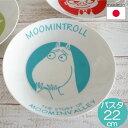 ムーミン 陶器のパスタプレート22cm ムーミン【HLS_DU】 北欧_0824楽天カード分割