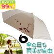 晴雨兼用UVカット99%以上♪ 手ぶらんブレラ Poodle(プードル)/手に持たずにさせる折り畳み傘 05P29Aug16