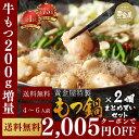 【クーポン利用で2,005円OFF→5,555円!国産牛もつ...