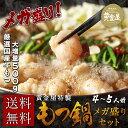 送料無料 黄金屋特製メガ盛りもつ鍋(4〜...