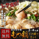 【31%OFF◆5,200円→3,588円】送料無料 黄金屋特製「トク盛りもつ鍋セット(3〜4人前)