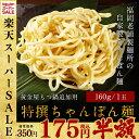 【半額SALE期間延長!】ちゃんぽん麺 160g| モツ鍋 お取り寄せグルメ ホルモン鍋 もつなべ ...