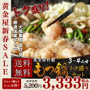【大好評につき期間延長!35%OFF!5,200円→3,33...