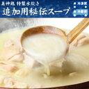 【鍋】水炊きセット用 秘伝スープ(1,000ml)| 博多水...