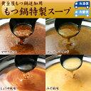 黄金屋特製 もつ鍋用スープ(しょうゆ風味 みそ風味 カレーマサラホット、カレーマンゴーマイルド) 