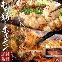 送料無料 黄金屋国産牛メガ盛りもつ鍋セット+ホルモン3種盛り...