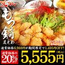 【期間限定20%OFF1,405円引き】黄金屋もつ鍋セットx...