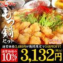 【期間限定10%OFF】黄金屋国産牛もつ鍋セット(2〜3人前...