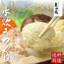 【鍋】水炊きセット用 国産鶏つくね(300g)| 鶏 水炊き...