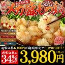 期間限定34%OFF6,100円→3,980円 送料無料 黄金屋特製メガ盛り国産牛もつ500g| もつ鍋