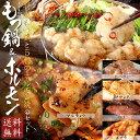 【送料無料】黄金屋 国産牛もつ鍋セット+国産牛ホルモン 5種...