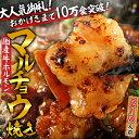 ホルモン焼 国産牛 ホルモン マルチョウ焼き240g(2〜3...