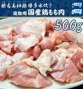 【鍋】水炊きセット用 国産鶏もも肉(500g)| 鶏 水炊き...