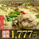 2点同時購入で送料無料&オマケ多数!大阪高麗橋で予約の取れない名店、もつ鍋みやわ