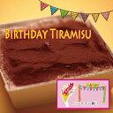 お誕生日に もう一度食べたくなるティラミス 誕生日ケーキ・バースデーパーティーに 記念日、お祝いにも