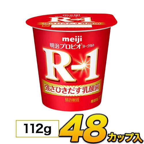 R-1カップ48個