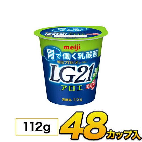 LG21アロエカップ48個