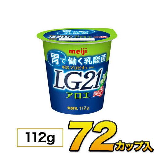 明治 プロビオ ヨーグルト LG21 アロエ 脂肪0 カップ 72個入り 112g ヨーグルト食品 LG21ヨーグルト 乳酸菌ヨーグルト 送料無料 あす楽 クール便
