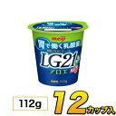 明治 プロビオ ヨーグルト LG21 アロエ 脂肪0 カップ 12個入り 112g ヨーグルト食品 LG21ヨーグルト