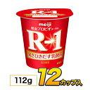 明治 R-1ヨーグルト【12個入り】食べるタイプ 固形 カップ 112g meiji メイジ 【頒布会】【代引不可】【クール便】